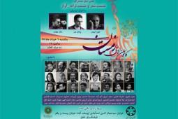 آخرین نشست کانون ادبی زمستان فردا برگزار میشود