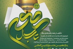 Call for 11th International Razavi Book Fest issued