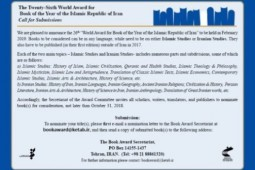 Book of the Year World Award calls for entries ‎