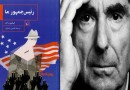 Philip Roth's political satire reached Iranian readers