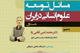 نشست «مسائل توسعه علوم انسانی در ایران» برگزار میشود