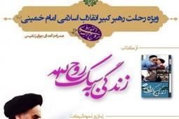 مسابقه کتابخوانی «زندگی به سبک روح الله» در گلپایگان