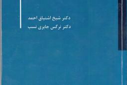 نگاهی به کتاب زبان فارسی در هند