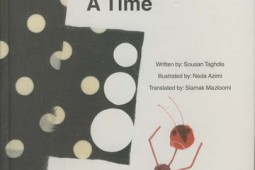 ‎Iranian writer's 'Once upon a Time' available in English