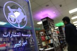 ملک کتابفروشی رود به انتشارات امیرکبیر واگذار شد