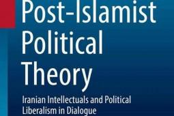 گفتوگوی روشنفکران ایرانی و لیبرالیسم سیاسی