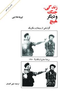 ایرانیها همچنان «زندگی، جنگ و دیگر هیچ» میخوانند