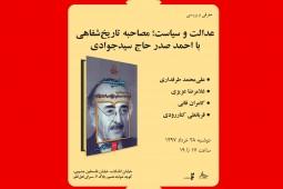 مصاحبه تاریخ شفاهی با احمد صدر حاج سید جوادی در سرای اهل قلم