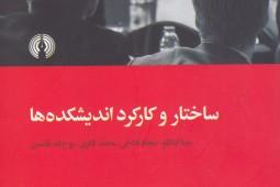 وضعیت کمی و کیفی نامناسب اندیشکدهها در ایران