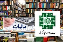 پیچ و خمهای معافیت مالیاتی نشر و اختلافنظرها