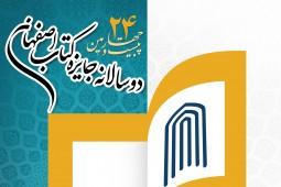 دوره بیستوچهارم جشنواره دوسالانه کتاب سال اصفهان برگزار میشود