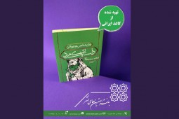 کتاب «داستان یک مرد» با کاغذ ایرانی منتشر شد