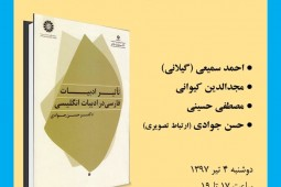 تاثیر ادبیات فارسی در ادبیات انگلیسی بررسی میشود