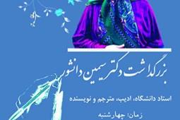 بزرگداشت سیمین دانشور در انجمن آثار و مفاخر فرهنگی