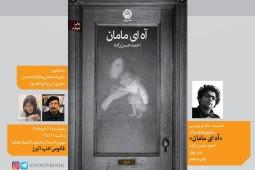 «آه ای مامان» در فانوس ادب البرز نقد میشود