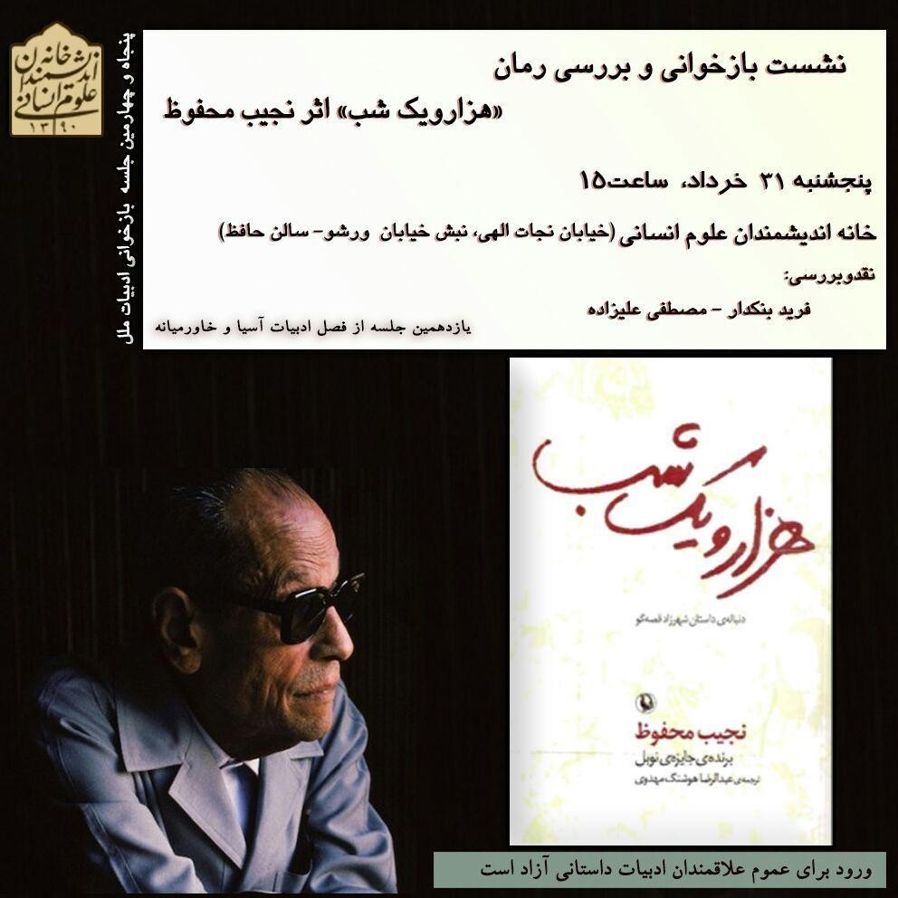 ‎'Arabian Nights and Days' by Mahfouz to be reviewed