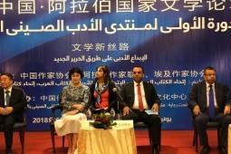 افتتاح همایشهای ادبی مشترک بین چین و کشورهای عربی