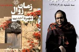 شهره احدیت مهمان نشر دف به صرف کتاب و قهوه میشود