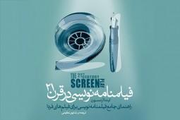 ورود«فیلمنامهنویسی در قرن 21» به بازار کتاب