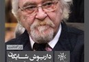 Iranian philosopher Shayegan to be commemorated ‎