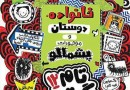 ‎'Tom Gates 12' available to Iranian adolescents ‎