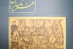 نشانی از ایزد و قدرت در دوره آغاز شهرنشینی ایران باستان