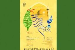 اعلام برگزیدگان نهایی جشنواره «خورشید ولایت»