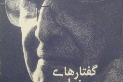 کتاب «گفتارهای سینمایی فخرالدین انوار» منتشر شد