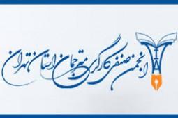 خدمات جدید انجمن صنفی مترجمان استان تهران