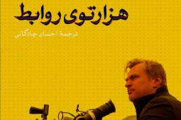 Film scholars' book on Christopher Nolan rendered into Persian  ‎