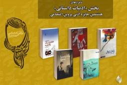نامزدهای ادبیات داستانی جایزه پروین اعلام شد
