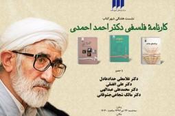 «کارنامهی فلسفی  دکتر احمد احمدی» نقد و بررسی میشود