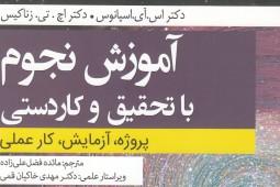 کتابی که انجمن نجوم ایران پیشنهاد می دهد