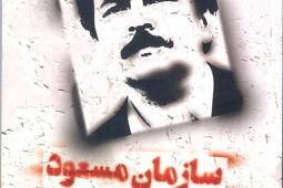 مجاهدین مردود در سازمان مسعود چه بر سر جماعت رجوی پس از 30 خرداد 60 آمد؟