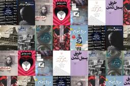 پيشتازی نويسندگانی ايرانی در فهرست پرفروشها