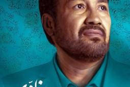 نکوداشت شاعر افغان در تهران