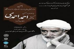 بزرگداشت چهلمین روز درگذشت حجتالاسلام احمدی برگزار میشود