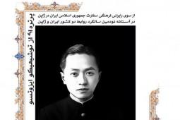 مستند «شرقی» زندگینامه ایزوتسو رونمایی میشود