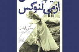 انتشار رمانی از مگی اوفارل به فارسی