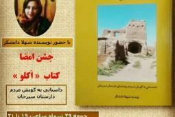 رونمایی از کتابی به گویش روستای دارستان سیرجان