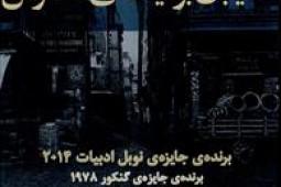 «خیابان بوتیکهای خاموش» روی پله دهم چاپ
