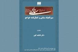 سیرالعباد سنایی و کمالنامه خواجو