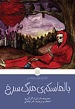 همه داستانهای شاعر هراس در یک کتاب