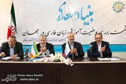 نشست بررسی وضیعت آموزش زبان فارسی در جهان امروز