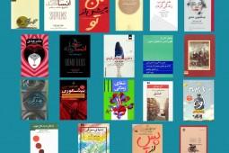 20 پرفروش بخش ترجمه در تابستانه97 اعلام شد