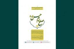 «صلح الحسن» با ترجمه رهبر معظم انقلاب منتشر میشود