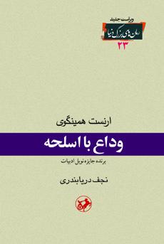 نخستین ترجمه نجف دریابندری تجدید چاپ شد