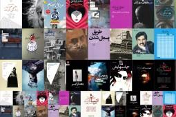 کتابهای پرفروشهای خرداد و تیرماه 97 کدامند؟/ شباهت آمار پرفروشهای ایبنا به پرفروشهای عیدانه کتاب