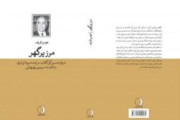«مرز پرگهر» با مقدمه سیمین بهبهانی منتشر شد