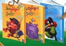‎'The Zoo' series available for Persian language children ‎